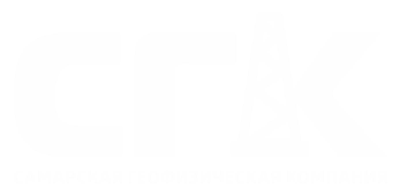 Самарская геофизическая компания - СГК